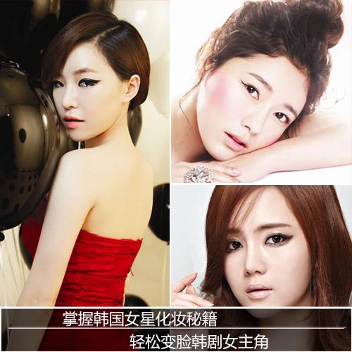韩国女星化妆秘籍_如何画烟熏妆,三种画烟熏妆步骤图解