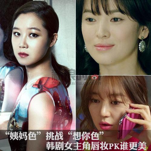 想你尹恩惠口红及发型_唇色时尚甜美造型【组图】