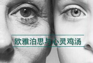 怎样去除眼角细纹怎么办_选择用什么眼霜很关键