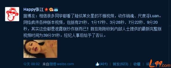 李小璐,39分31秒,完整视频,种子地址